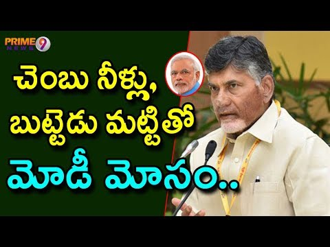 YCP, Janasena playing Dirty Politics In Andhra : Babu after releasing First white Paper | Prime9News