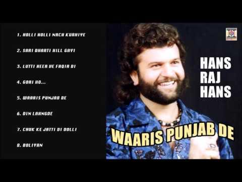 WAARIS PUNJAB DE - HANS RAJ HANS - FULL SONGS JUKEBOX