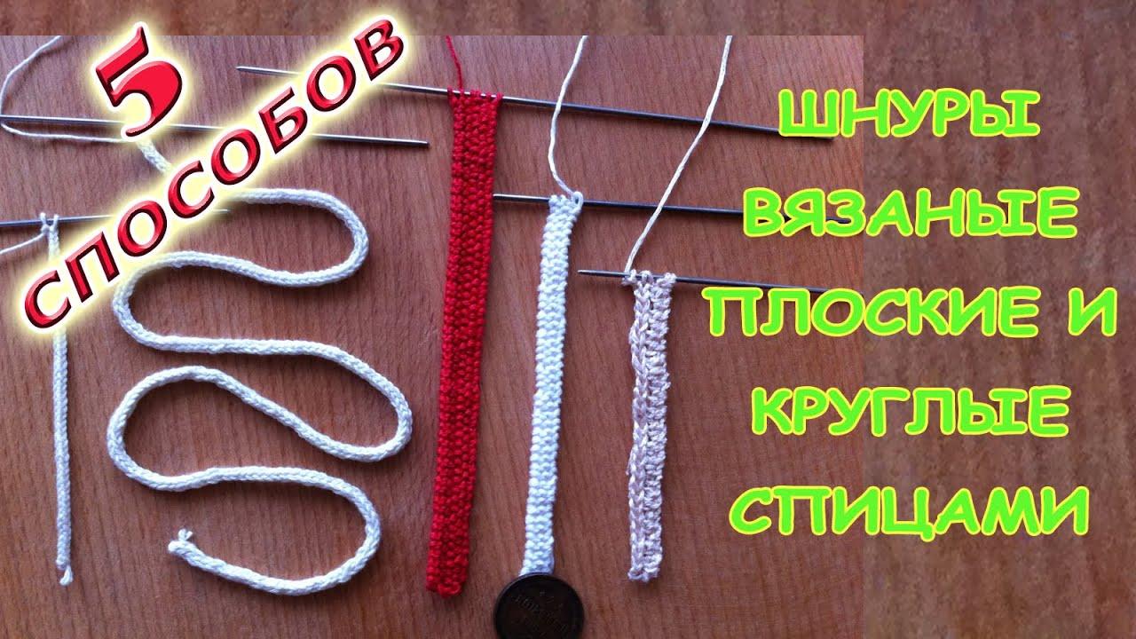 Вязание шнура на спицах из трех петель