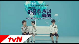 Trailer Plus Nine Boys 2