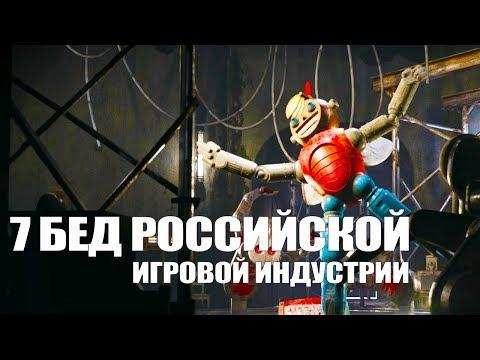 7 бед российской игровой индустрии