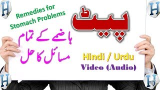 Stomach Pain And Gastric Problem Solution In Urdu || Badhazmi Ka Ilaj || Desi Totkay In Hindi / Urdu