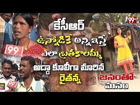 Janamtho Manam: అడ్డా కూలీగా మారిన రైతన్న| Adda Coolies Situation in Hyderabad | 99TV