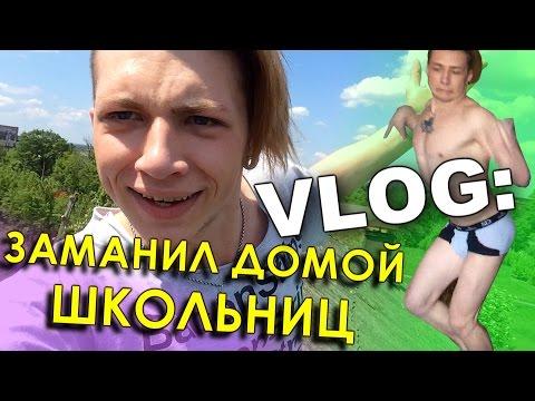 VLOG: Заманил домой школьниц / Андрей Мартыненко