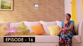 Mahacharya Yauvanaya | Episode 16 - (2018-05-26)