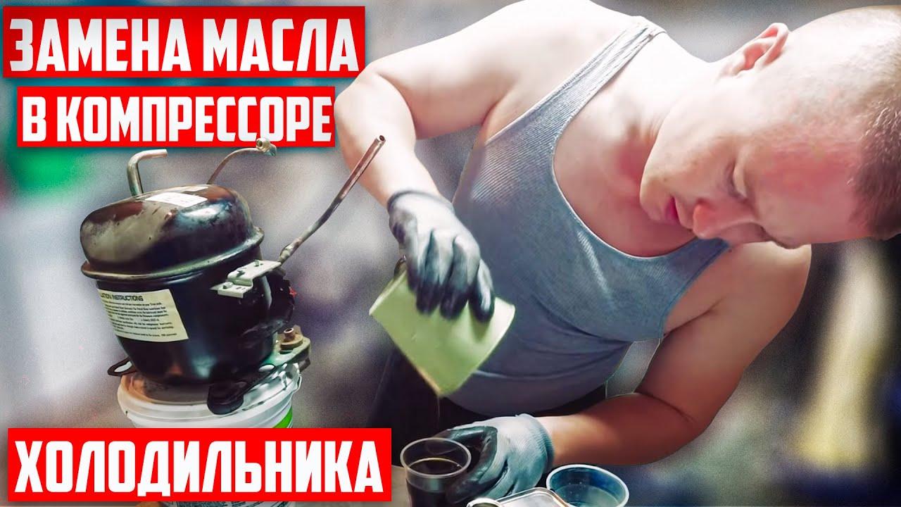 Замена масла в компрессоре холодильника своими руками