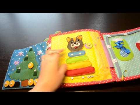 Книжка для ребенка 1 год своими руками 100