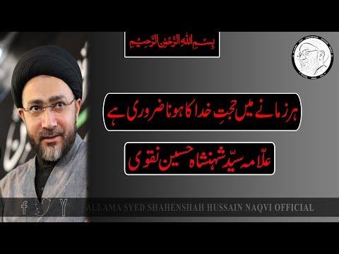 Har Zamane Mai Hujad e Khuda Ka Hona Zaroori hai