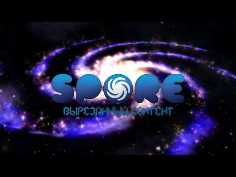 Spore. Вырезанный контент