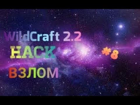 WildCraft 2.2 HACK/ВЗЛОМ[ROOT]