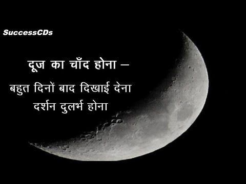 Dooj Ka Chand Hona - Hindi Idioms