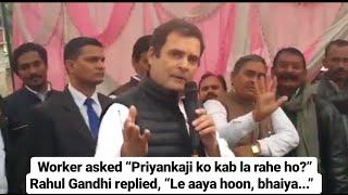 Rahul Gandhi Announces Priyanka Gandhi entry in active politics in Style | Priyanka UP Politics