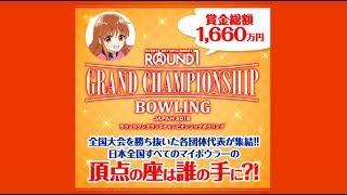 【ボウリング】ROUND1 GRAND CHAMPION SHIP BOWLING 2018