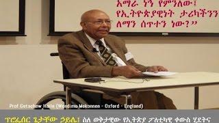 ፕሮፌሰር ጌታቸው ኃይሌ፤ (Prof Getachew Haile) ስለ ወቅታዊው የኢትጵያ ፖለቲካዊ ቀውስ ሂደትና የኢትዮጵያዊ ማንነት ጉዳይ ይናገራሉ።  SBS Amharic (Oct. 10, 2016)