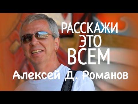 Воскресение, Константин Никольский - Расскажи Это Всем