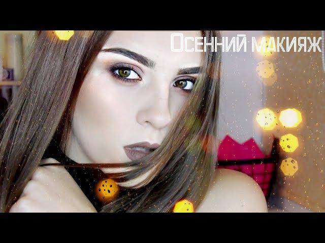 Осенний макияж с продуктами NYX/Бюджетный макияж на каждый день