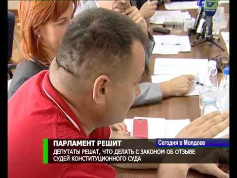 Депутаты решат, что делать с законом об отзыве судей конституционного суда