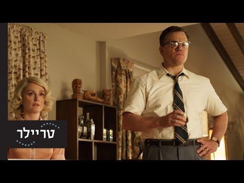 סודות הפרברים - טריילר - 2.11 בקולנוע