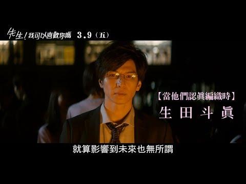 威視電影【先生!我可以喜歡你嗎】官方正式預告(03.09 青春有你)