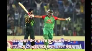 Banglawash Funny Video  Bangladesh cricket team work in 2015