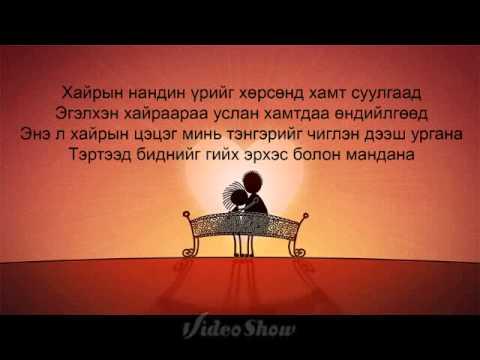Bold feat. Agiimaa - Zurhen Hoyor Alga (lyrics) - juzp