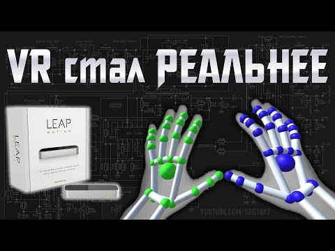 VR стал РЕАЛЬНЕЕ: Leap Motion + Oculus Rift = Free Hands VR