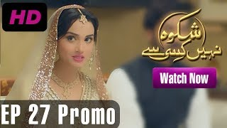 Shikwa Nahin Kissi Se - Episode 27 Promo | A Plus ᴴᴰ | Shahroz Sabzwari, Sidra Batool, Sonia Mishal