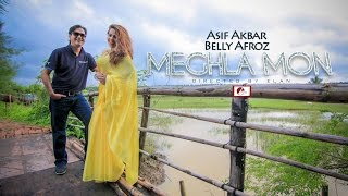 Bangla New Song 2016 | Meghla Mon by Asif Akbar & Belly