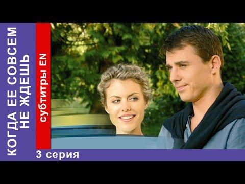 Когда Ее Совсем Не Ждешь. Сериал. 3 Серия. StarMedia. Мелодрама. 2007