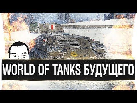 World of Tanks БУДУЩЕГО - Новые танки и отключение урона