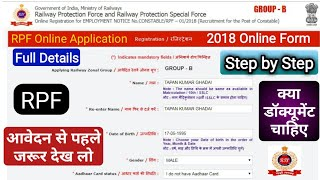 How to FILL-UP RPF Online Form 2018 Recruitment STEP BY STEP // How To Apply Online RPF form 2018