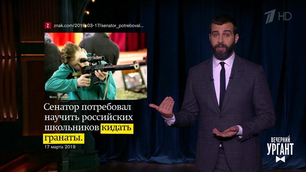 Новости. Вечерний Ургант. 19.03.2019