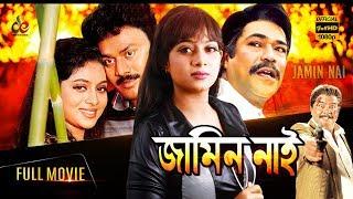 Jamin Nai | Bangla Movie 2018 | Shabnur, Shakti Kapoor, Miju Ahmed | Official | Full HD