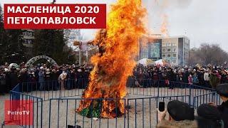 МАСЛЕНИЦА 2020/ПЕТРОПАВЛОВСК/1 МАРТА 2020
