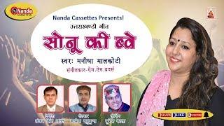 Sonu Ki Bwe | Manisha Malkoti | Best Uttarakhandi Song | Latest Garhwali Song