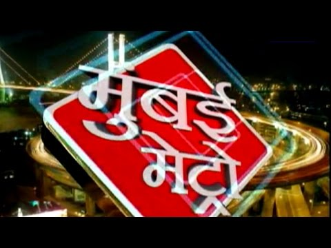 Mumbai Metro: Top News From Mumbai | July 20, 2015 | 11.30 P.M.