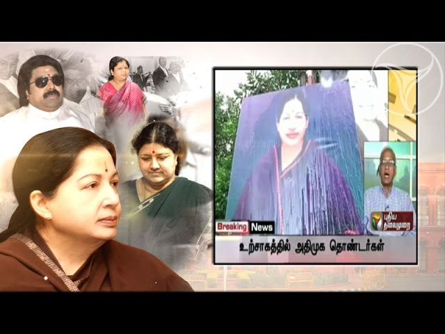 Debate on the verdict in Jayalalithaa's disproportionate assets case - 1