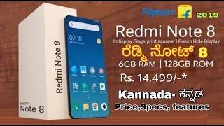 Redmi Note 8 - Price, Specs, Camera, Launch Date in INDIA | in Kannada | Redmi Note 8 Pro