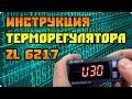 Обзор ПИД-терморегулятора для инкубатора Lilytech ZL-6217