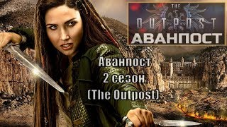 Аванпост 2 сезон (The Outpost) 1, 2, 3, 4, 5, 6, 7, 8 серия / на русском / анонс, сюжет, актеры