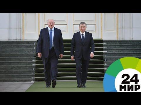 Лукашенко и Мирзиеев договорились довести товарооборот до $1 млрд - МИР 24