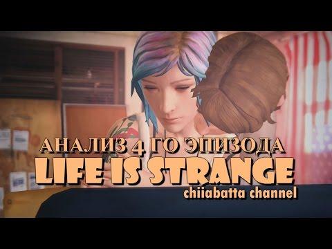 Анализ 4го эпизода игры Life is strange (1 часть)