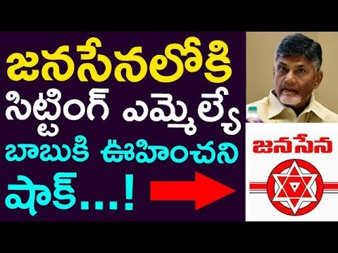 TDP Setting MLA Into Janasena..! Babu Got Unexpected Shock.. | Taja30