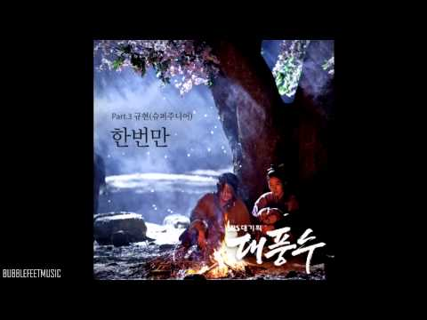 Kyuhyun (규현) - 한번만 (Just Once) [The Great Seer OST]