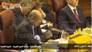 يقين   وزير الخارجية الجزائري  العالم العربي يواجهة مخاطرة تهدد وحدة وسلامة الدول