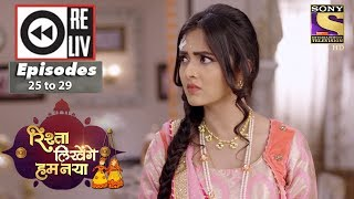 Weekly Reliv | Rishta Likhenge Hum Naya | 11th Dec to 15th Dec 2017 | Episode 25 to 29