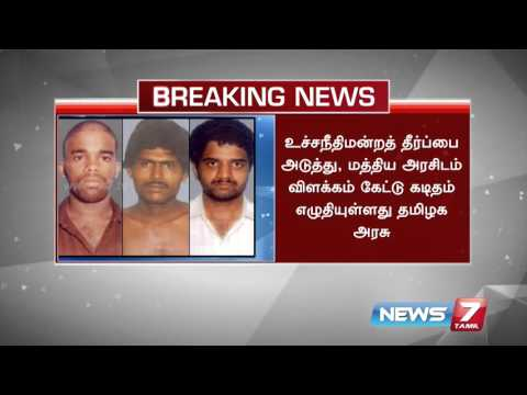 TN writes to Centre on release on Rajiv Gandhi Assasination convicts | News7 Tamil