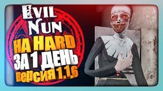 ПРОШЕЛ ИГРУ НА HARD БЕЗ СМЕРТЕЙ ✅ Evil Nun 1.1.6 Прохождение