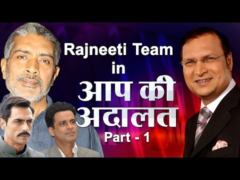 Rajneeti Team In Aap Ki Adalat Part 1