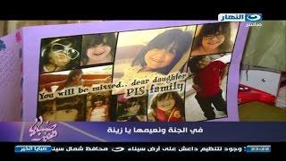 """صبايا الخير   ريهام سعيد تحتفل بذكري عيد ميلاد الطفلة زينة علي الهواء """"كل سنة وانتي في الجنة"""""""